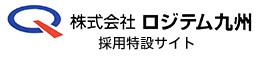 ロジテム九州 採用特設サイト